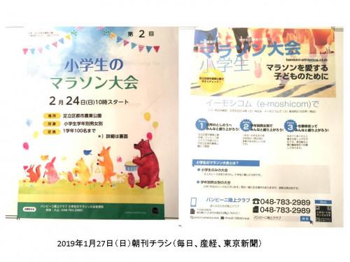 新聞チラシ.jpg