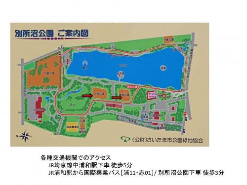 別所沼公園.jpg