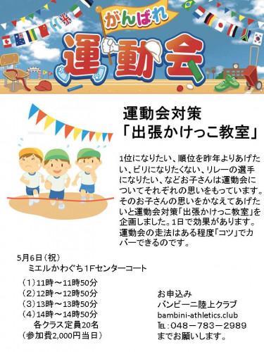 ミエル川口イベントポスター.jpg