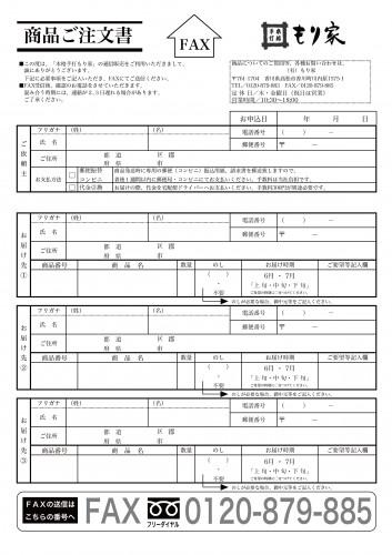 2021お中元注文書.jpg
