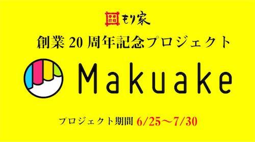 東京店マクアケバナー2.jpg