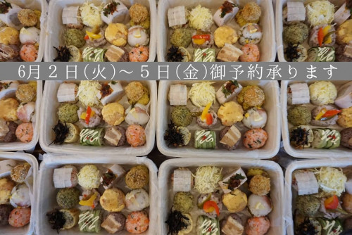 onigiri 弁当御予約開始いたしました。