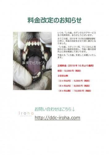 料金改定のお知らせ2.jpg
