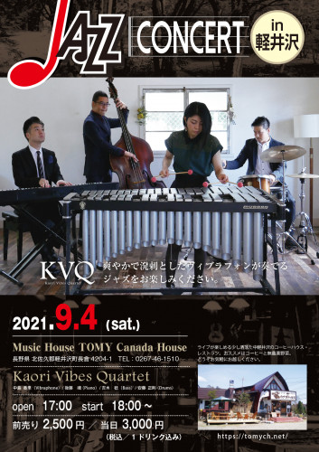 KVQ軽井沢FLYER.jpg