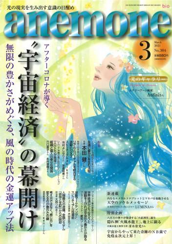 anemone2021.2.9cover.JPG