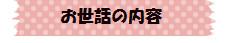 内容ピンク.png
