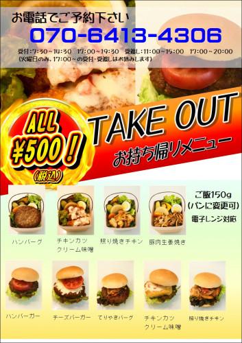 take out001.JPG
