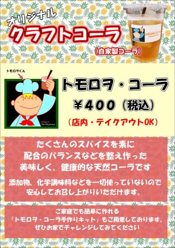 トモロヲ・コーラ.JPG