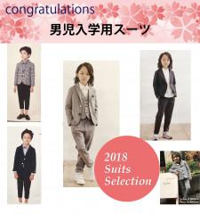 男児スーツ.jpg