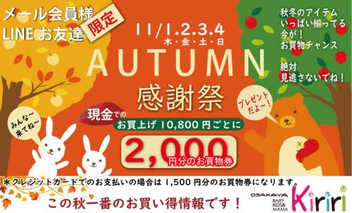 2018秋感謝祭のコピー.jpg