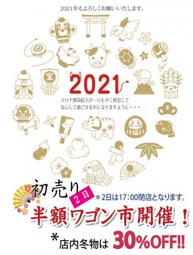 2021初売り案内1.jpg
