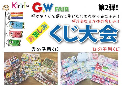 GWフェア2021.jpg