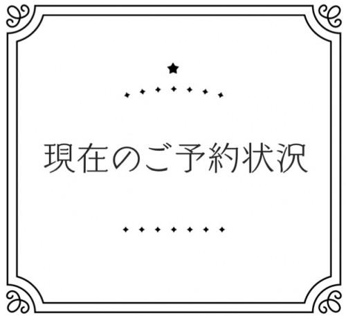 予約状況HP.jpg