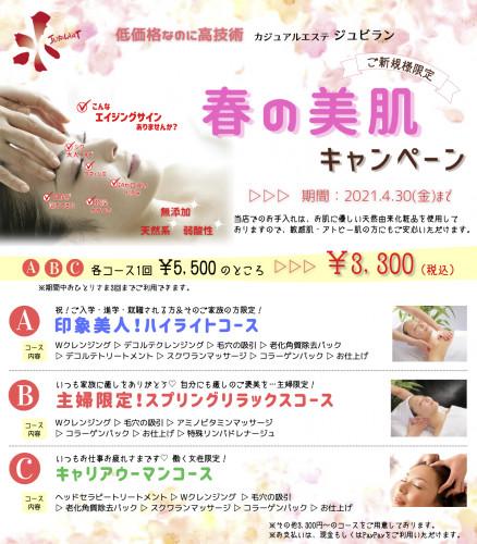 2021春の美肌キャンペーン-新規.png