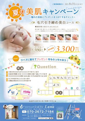 summerCP(Lana)shinki.2021.4.jpg