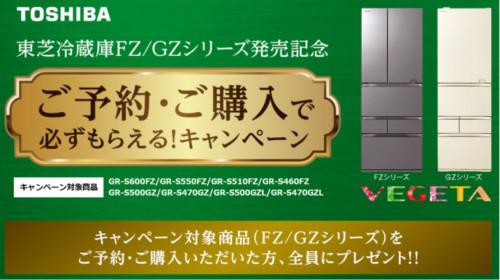 冷蔵庫キャンペーンバナー.jpg