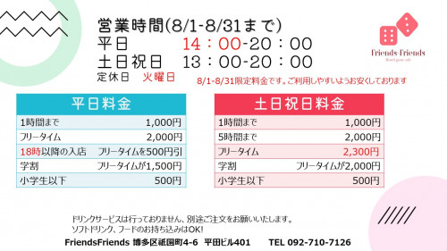 営業時間料金改定8.1.jpg