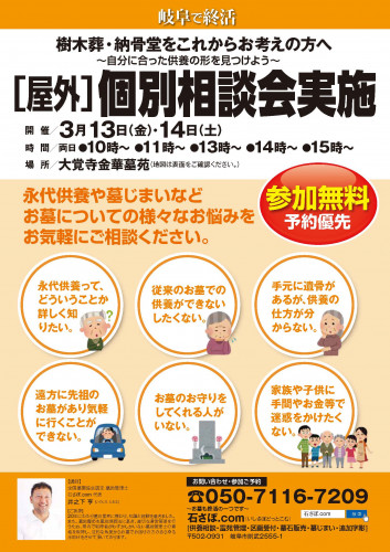 [屋外]個別相談会実施 令和2年3月13日(金)・14日(土)