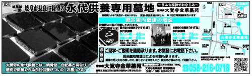 広報ぎふ3.15石さぽ.com様(最終原稿).jpg