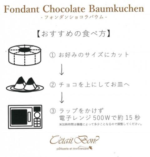 フォンダンショコラ おすすめの食べ方.jpg