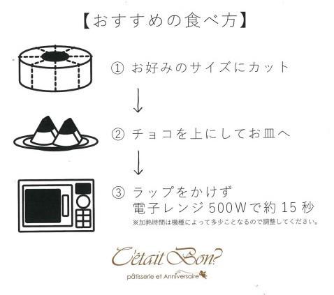 抹茶フォンダンショコラ おすすめの食べ方.jpg