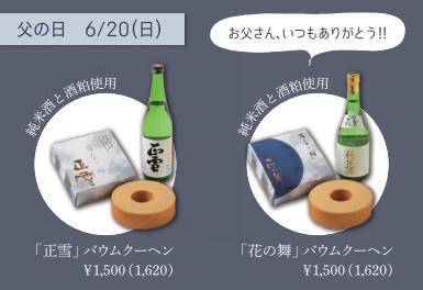 父の日お酒6月.jpg