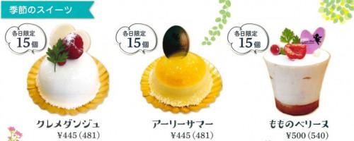 7月 季節のスイーツ.jpg