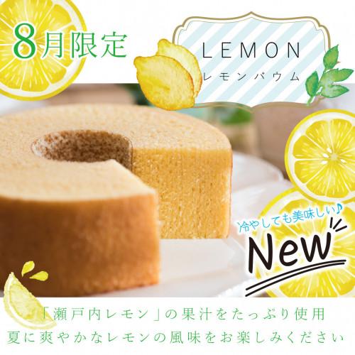 レモンバウム.jpg