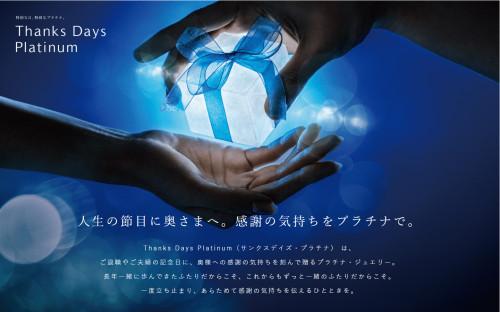 Thanksdays デザイン.png