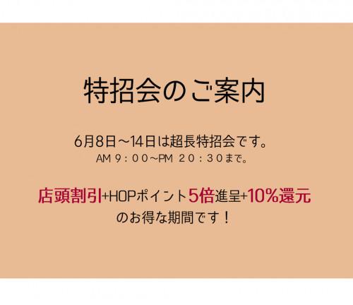 特招会2021.6.8.png