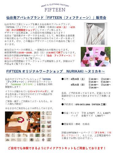 藤崎 ワークショップ フライヤー(改訂版)_page-0001.jpg