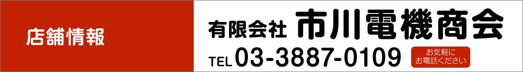 店舗情報 有限会社 市川電機商会 TEL.03-3887-0109 お気軽にお電話ください