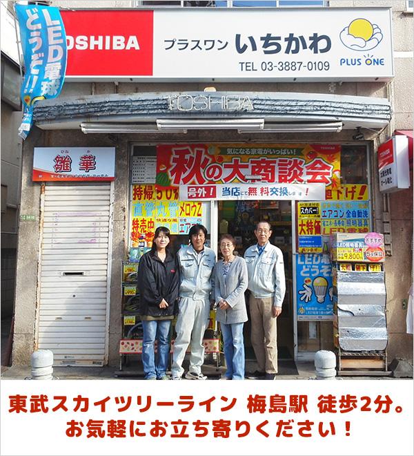 店舗外観 東武スカイツリーライン 梅島駅 徒歩2分。梅島駅前通り商店街にございます。お気軽にお立ち寄りください!