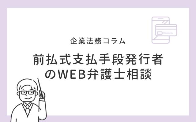 前払式支払手段発行者のWEB弁護士相談