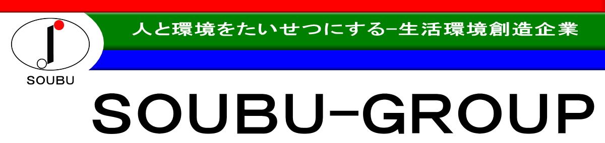 総武建設株式会社 | 宮城県石巻市