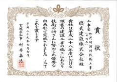 平成29年度宮城県優良建設工事(加茂川その2)-1.png