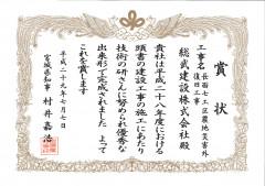 平成29年度宮城県優良建設工事(長面7工区)-1.png