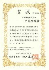 平成30年度宮城県建設工事事故防止優良者(阿部辰茂)-1.png