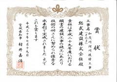 平成30年度宮城県優良建設工事(加茂川3)-1.png