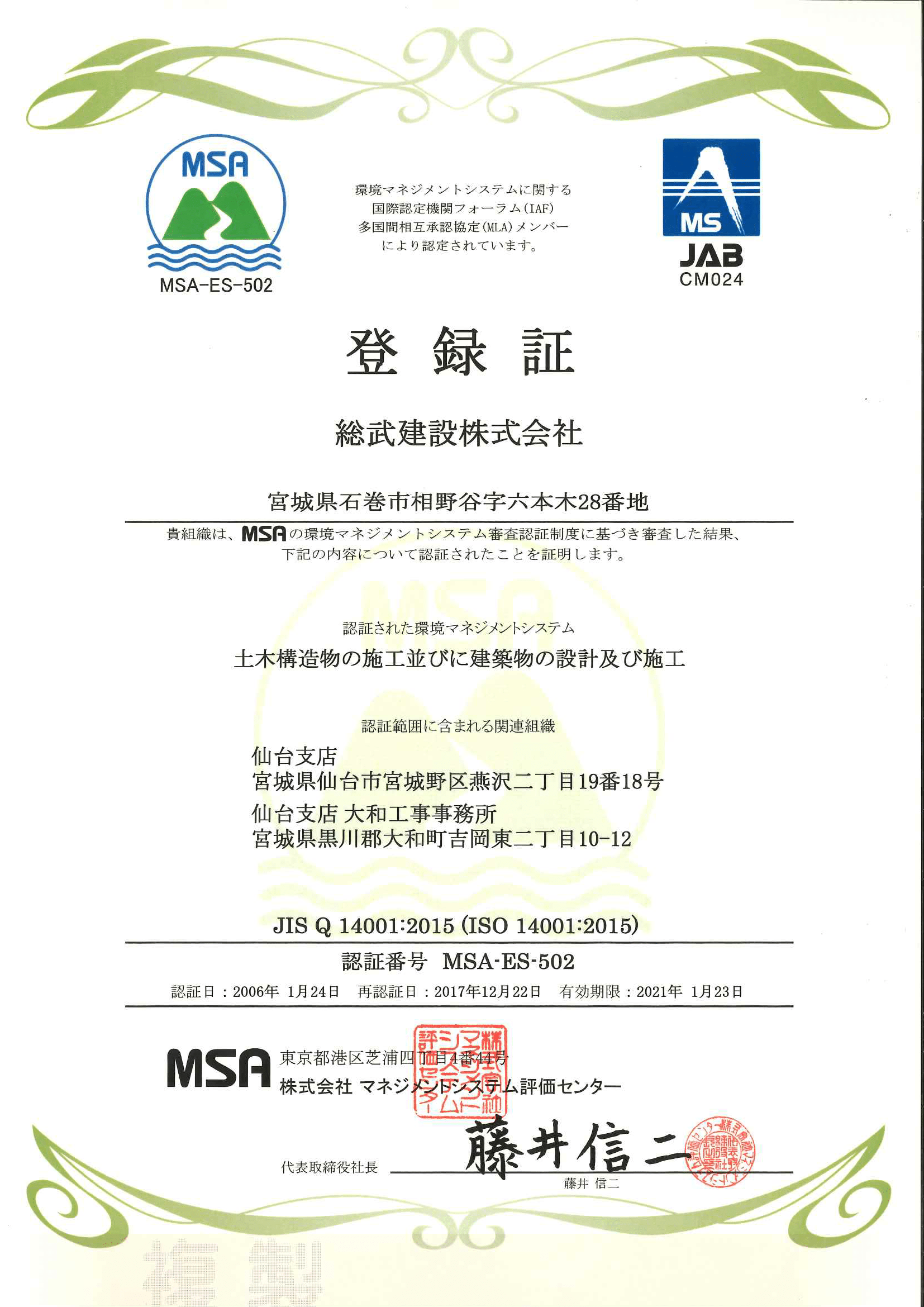 iso14001-2015-1 2.png
