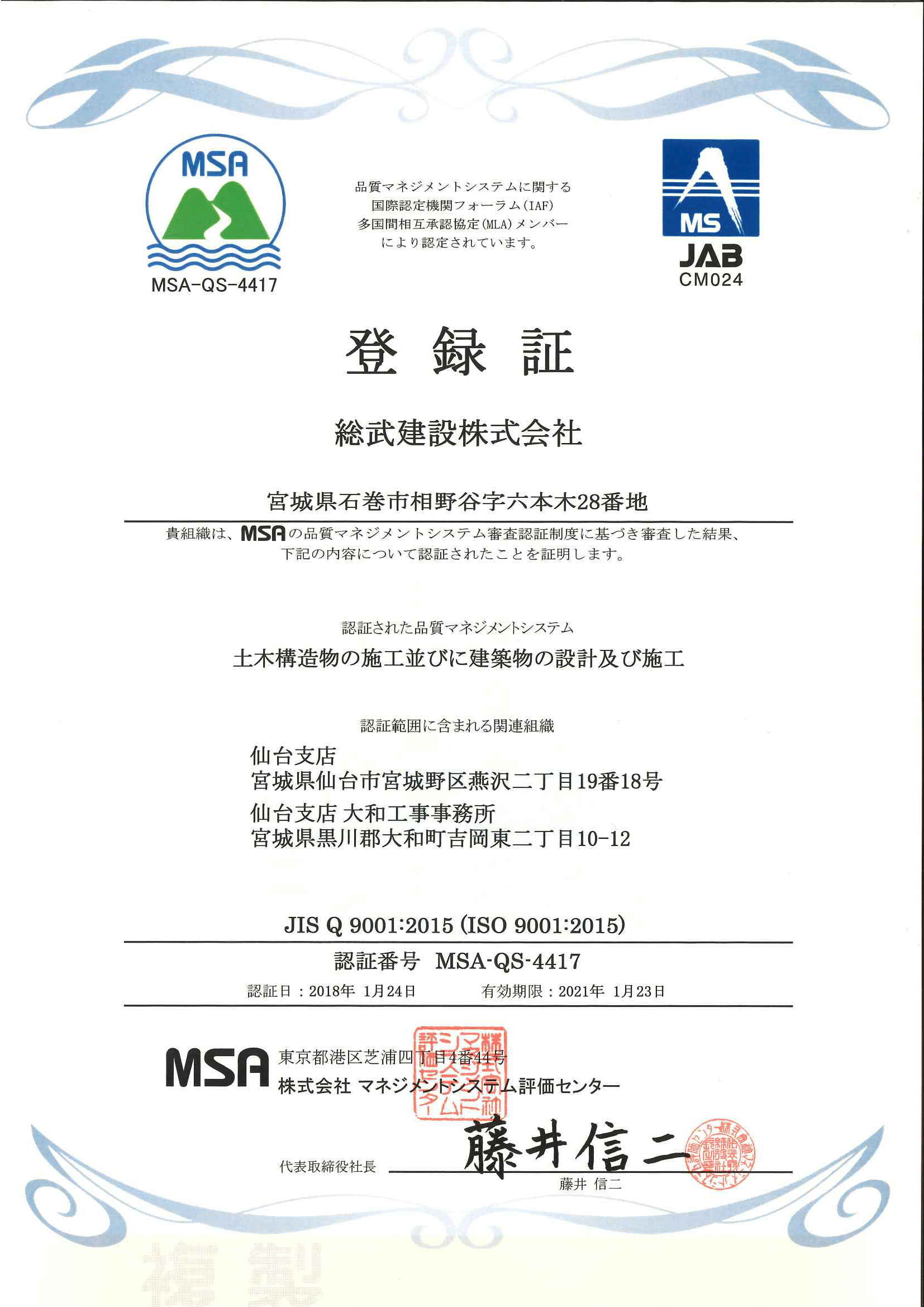 iso9001-2015-1.png
