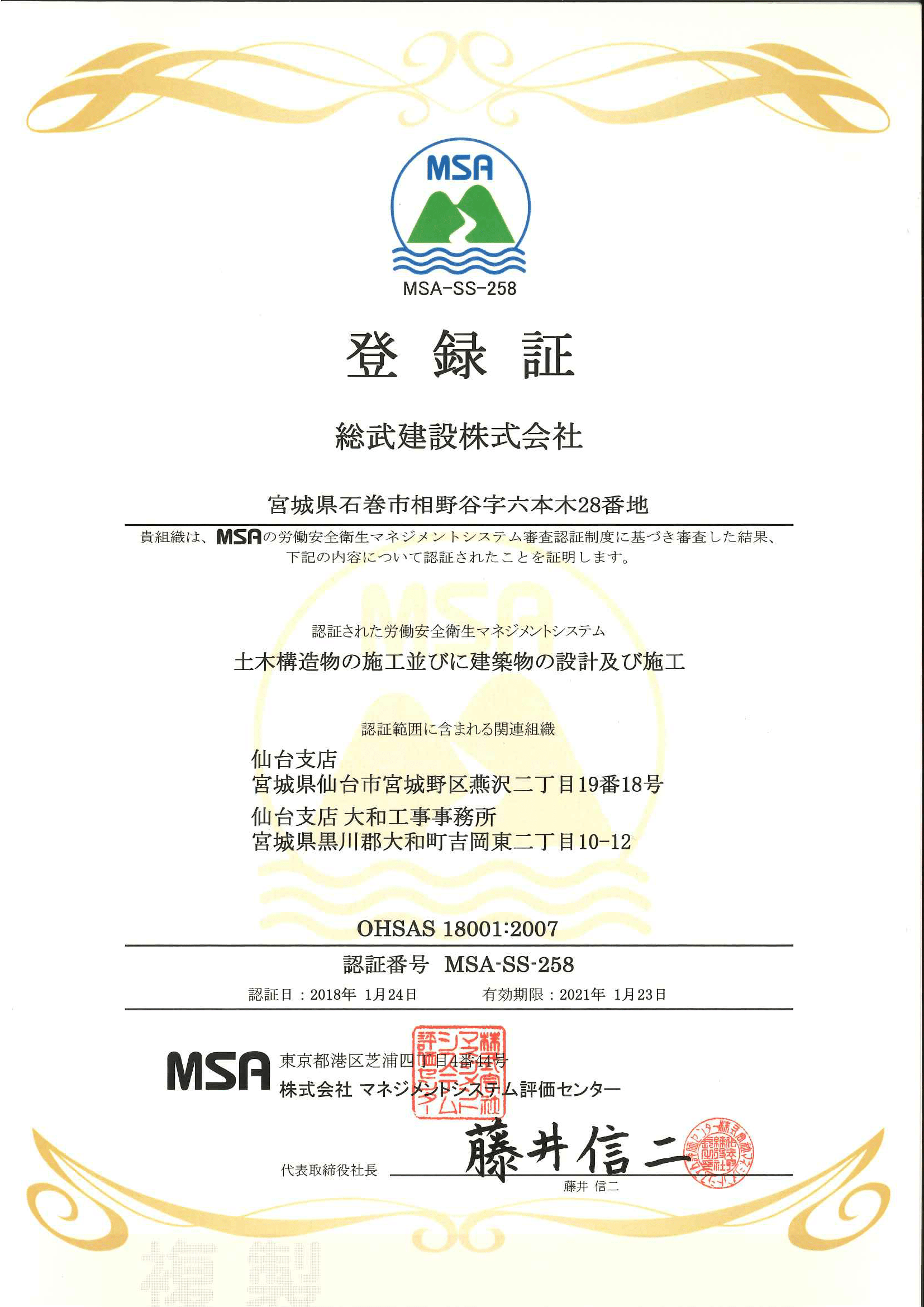 ohsas18001-2007-1 2.png