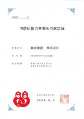 消防団協力事業所の認定証.PNG
