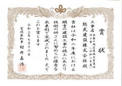 4-1.長面4地区農地災害復旧外工事(令和2年度).jpg