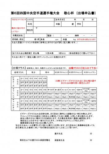 大会申込書_page-0001.jpg