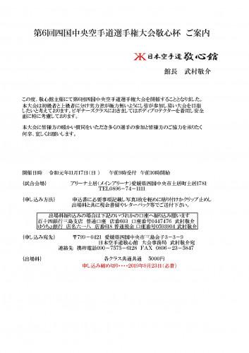 大会案内_page-0001.jpg