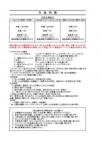 大会規約_page-0001.jpg