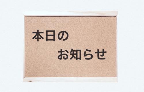本日お知らせ.jpg