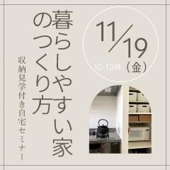 11月セミナー.JPG