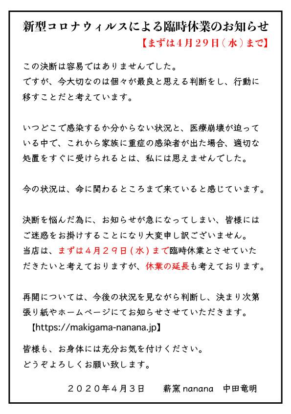 コロナ_告知.jpg
